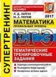 ЕГЭ-2017 Математика. Супертренинг. Профильный уровень